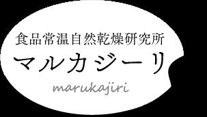 食品常温自然乾燥研究所マルカジーリ|新潟県阿賀野市