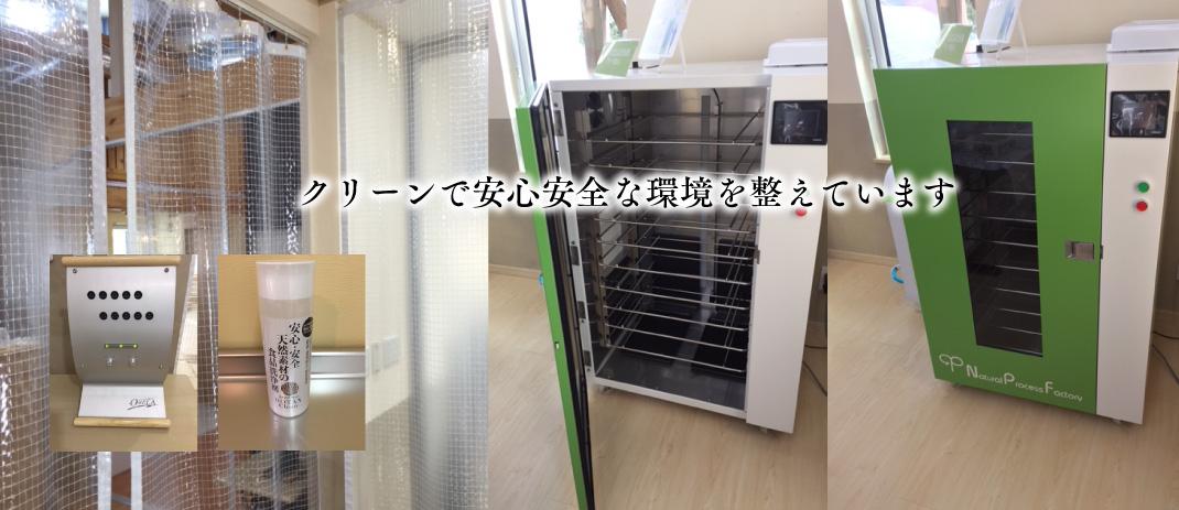 阿賀野市の食品常温自然乾燥研究所マルカジーリの設備